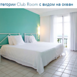 club room ocean view
