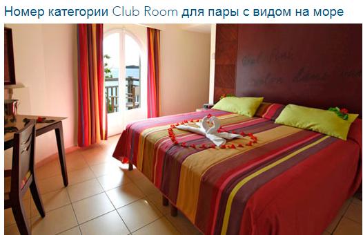 club room couple