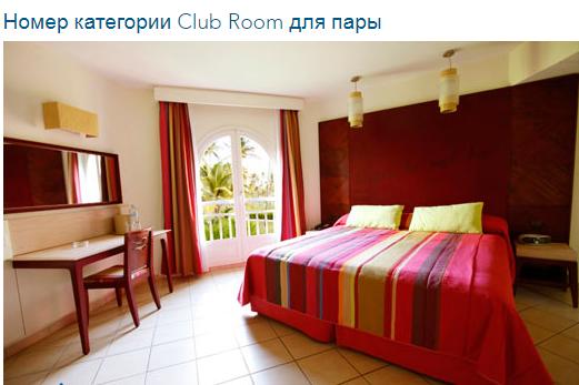 club room couple1