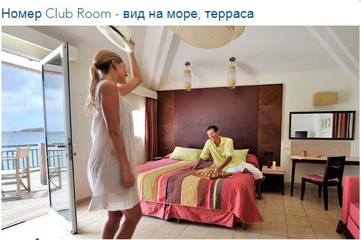 club room terassa