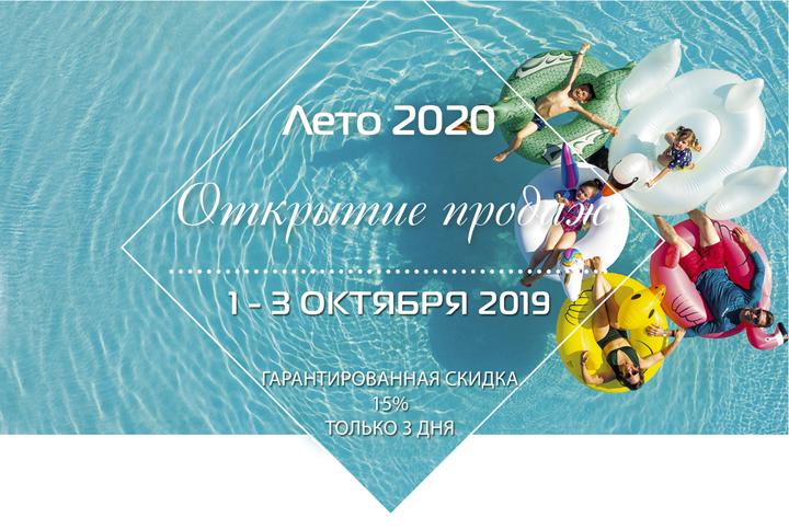 Summer2020